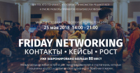 25 мая Friday Networking - революция в мире нетворкинга